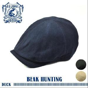 (ルジョアル)LUJOAL メンズ 帽子 新作 大人の男のため 送料無料 ハンチング キャップ 【LUJOAL】 ビークハンチング BEAK HUNTING|headwear-blake