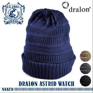 (ルジョアル)LUJOAL メンズ 高級 帽子  【日本製】 防寒対策 ドラロン 機能素材  【LUJOAL】 アストリッドワッチ DRALON ASTRID WACTH headwear-blake