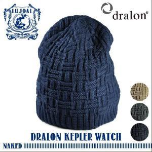 メンズ 高級 帽子 新作 【日本製】 防寒対策 ドラロン 機能素材 オリジナルパターン メンズニット 【LUJOAL】 ケプラーワッチ DRALON KEPLER WACTH headwear-blake