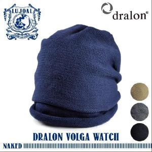 (ルジョアル)LUJOAL メンズ 高級 帽子  【日本製】   ドラロン J-スタイルニット 【LUJOAL】 ヴォルガワッチ DRALON VOLGA WACTH headwear-blake