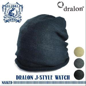 (ルジョアル)LUJOALメンズ 高級 帽子 新作 【日本製】  ドラロン 機能素材 メンズニット 【LUJOAL】 ドラロンJ-スタイルワッチ DRALON J-STYLE WACTH headwear-blake