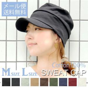帽子 キャップ キャスケット レディース 春 夏 メンズ UV スウェット 帽子 吸汗 綿100 紫外線対策  スウェットキャップ (ジロウズ)JIRROUZ コットン100%|headwear-blake