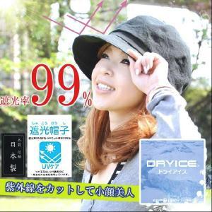 遮光率 99.9% で 紫外線 カット UVカット ブレイクオリジナル紫外線対策 おしゃれ 帽子 小顔効果 紫外線対策 日焼け対策|headwear-blake