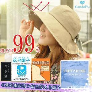 UV99%カット遮光 帽子ゴム調節で ジャストサイズレディースドライアイスでクールに涼しく春夏おしゃれレディース帽子UVカットおしゃれ 帽子 headwear-blake