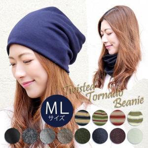 男女兼用でMサイズとLサイズ スクリュー トルネード オールシーズンニット帽レディース メンズ ニット帽|headwear-blake