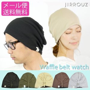 ニット帽 大きい 男女兼用 で 被れるベルト付き ワッフル生地の ゆったり オールシーズン ニット帽  春夏 サマー ニット帽  レディース メンズ|headwear-blake