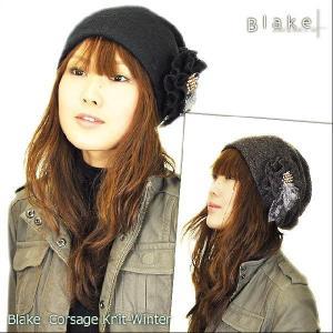 レディース メンズ  Blake 帽子 防寒対策 コサージュニット帽|headwear-blake