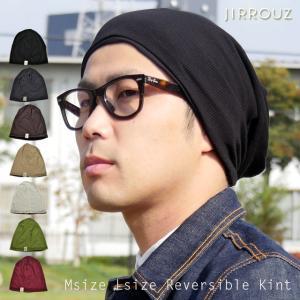 帽子 ニット帽 サイズ Mサイズ Lサイズ シンプル レディース メンズ 男女兼用 サイズ別 メンズ帽子 大きいサイズ ゆったり 大き目 (ジロウズ)JIRROUZ|headwear-blake