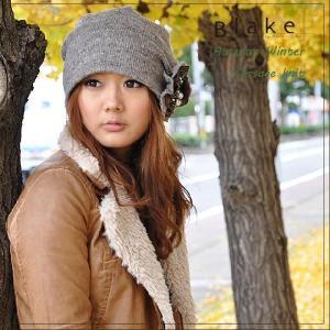 【Blake】【帽子】【防寒対策】ブレイクオリジナルコサージュニット帽雪対策 女性用 headwear-blake