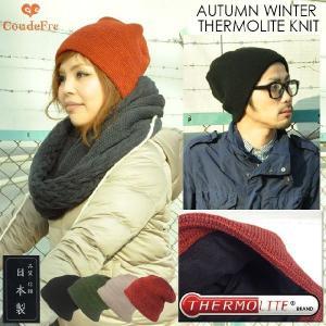 日本製 日本製ニット帽 レディース メンズ ニット帽 男女兼用サーモライトインビスタのTHERMOLITEサーモライト ファブリック素材を使った温かいニット帽 headwear-blake