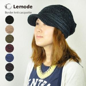 リモーデ 帽子屋が作る保温性のあるのびのびシンプルボーダーニットキャップ 秋冬帽子ニット帽 headwear-blake
