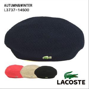 【LACOSTE】ラコステ 帽子【送料無料】【ラコステ ベレー帽】 帽子 レデースメッシュ ベレー帽 L3737-14S00 headwear-blake