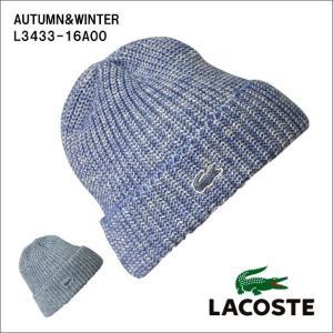 ラコステニット帽ラコステ帽子 ニット帽子  メンズ 帽子 キャップ レデースL3433-16A00 headwear-blake