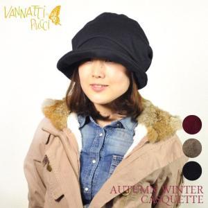 VANNATTIPUCCI バンナッティープーチ 小顔効果抜群保温性 帽子 レディース つばの長いキャスケット|headwear-blake
