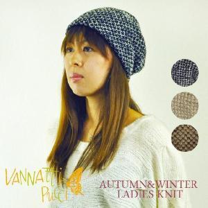 バンナッティープーチ vannitti Pucciレディース ニット帽 つぶつぶニット帽ゆったりかぶれる秋から春にかけてかぶれる帽子|headwear-blake
