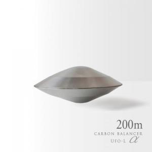 CARBON BALANCER カーボンバランサーα UFO-L|healing-trees