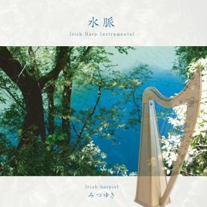 水脈|healing-trees