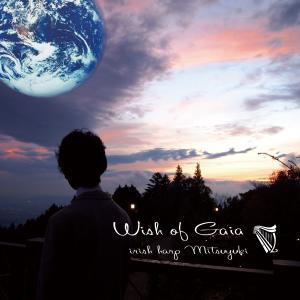 Wish of Gaia|healing-trees