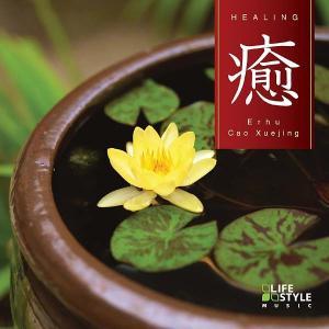 (試聴できます)癒 二胡ヒーリング CD 音楽 癒し ヒーリングミュージック 不眠 ヒーリング|healingplaza
