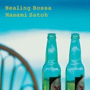 (試聴できます)ヒーリング・ボサノバヒーリング CD 音楽 癒し ミュージック 不眠 ボッサ