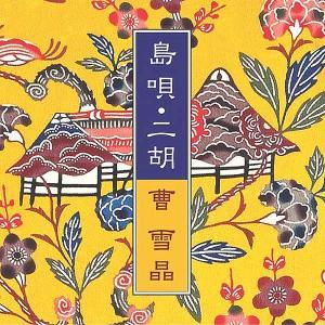癒し グッズ ヒーリング CD BGM 島唄・二胡 ギフト プレゼント リラックス ミュージック 送...