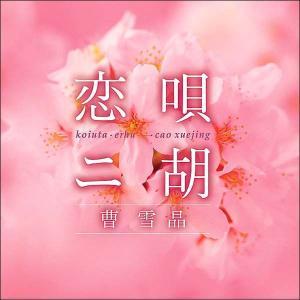 癒し グッズ ヒーリング CD BGM 恋唄・二胡 ギフト プレゼント リラックス ミュージック 送...