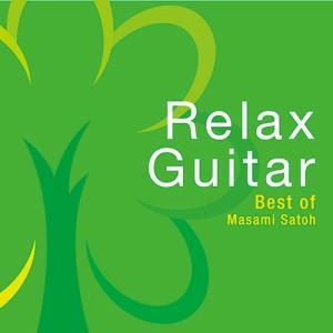 癒し グッズ ヒーリング CD BGM リラックス・ギター ギフト プレゼント リラックス ミュージック 送料無料 曲 ストレス 解消 音楽 試聴可 在宅 室内|healingplaza
