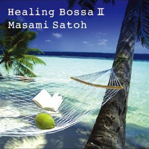 癒し グッズ ヒーリング CD BGM ヒーリング・ボサノバ2  ギフト リラックス カフェ ミュージック 送料無料 ボッサ 曲 ストレス 解消 音楽 試聴可 在宅|healingplaza