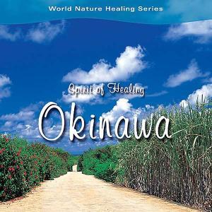 スピリット・オブ・ヒーリング 沖縄ヒーリング CD 音楽 癒し ヒーリングミュージック|healingplaza