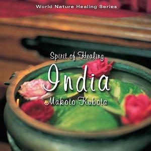 スピリット・オブ・ヒーリング インドヒーリング CD 音楽 癒し ヒーリングミュージック 不眠 ヒーリング|healingplaza