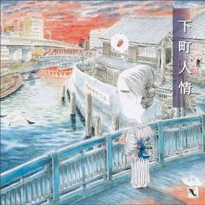 「下町人情」ヒーリング CD 音楽 癒し ヒーリングミュージック 不眠 ヒーリング|healingplaza