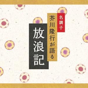 放浪記 CD文庫 芥川隆行|healingplaza
