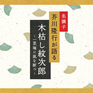 木枯し紋次郎 一里塚に風を断つ  CD文庫 芥川隆行|healingplaza