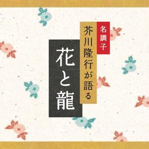 花と龍 CD文庫 芥川隆行|healingplaza