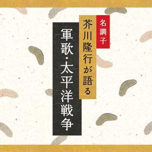 軍歌・太平洋戦争 CD文庫 芥川隆行|healingplaza