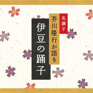 伊豆の踊子CD文庫 芥川隆行|healingplaza