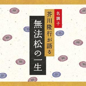 無法松の一生 CD文庫 芥川隆行|healingplaza