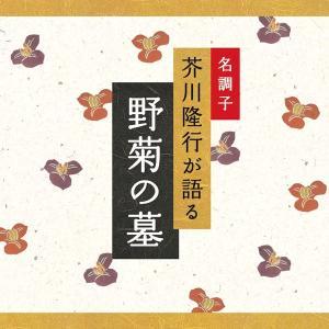 野菊の墓 CD文庫 芥川隆行|healingplaza