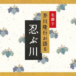 忍ぶ川 CD文庫 芥川隆行|healingplaza