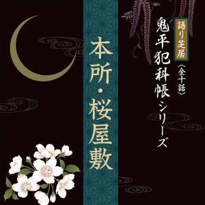 本所・桜屋敷 CD文庫 鬼平犯科帳|healingplaza