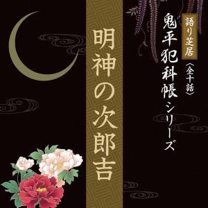 明神の次郎吉 CD文庫 鬼平犯科帳|healingplaza