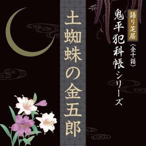 土蜘蛛の金五郎 CD文庫 鬼平犯科帳|healingplaza