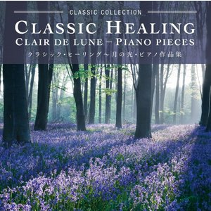 クラシック・ヒーリング〜月の光・ピアノ作品集 CD 音楽 癒し ヒーリングミュージック ピアノ リラックス BGM