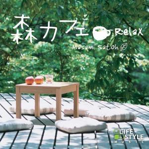 (試聴できます)森カフェ リラックスヒーリング CD 音楽 癒し ヒーリングミュージック 不眠 ヒーリング