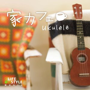 癒し グッズ ヒーリング CD BGM 家カフェウクレレ ギフト リラックス カフェ ミュージック ...