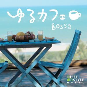 (試聴できます)ゆるカフェ ボッサ/V.A.ヒーリング CD 音楽 癒し ヒーリングミュージック 不眠 ヒーリング