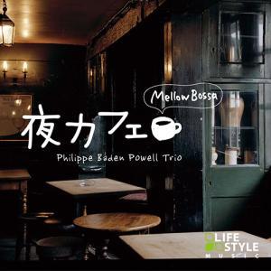 (試聴できます)夜カフェ メロウ・ボッサヒーリング CD 音楽 癒し ヒーリングミュージック 不眠 ヒーリング