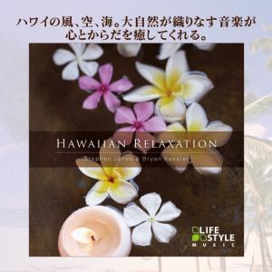(試聴できます)ハワイアン・リラクゼーションヒ...の詳細画像2