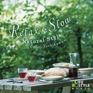 (試聴できます)リラックス&スロー ナチュラル・スタイルヒーリング CD 音楽 癒し ヒーリングミュージック 不眠 ヒーリング