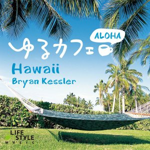 (試聴できます)ゆるカフェ〜アロハ ハワイ ブライアン・ケスラー ヒーリング CD 音楽 癒し ヒーリングミュージック 不眠 ヒーリング